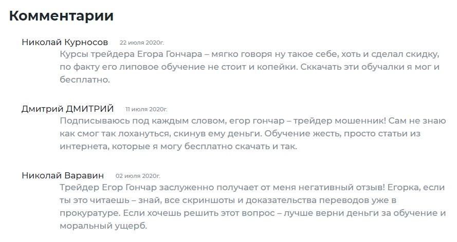 Евгений Гончар отзывы