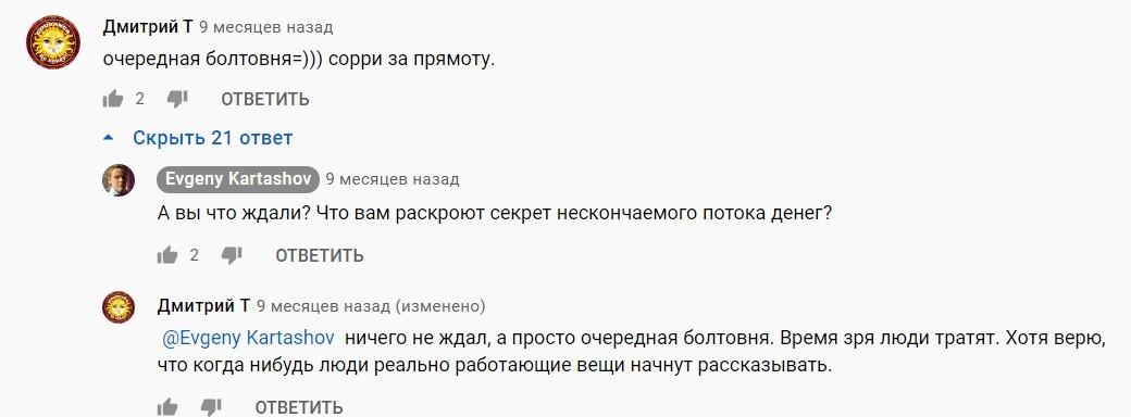 Евгений Карташов отзывы