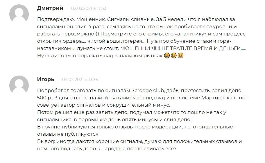 Евгений Кравцов отзывы