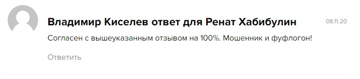 Евгений Питерский отзывы