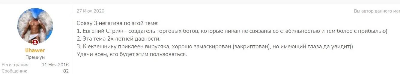 Евгений Стриж отзывы