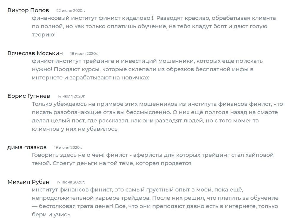ФинИст отзывы