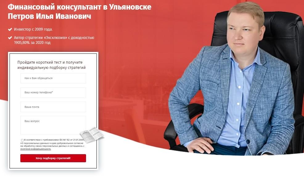 Финансовый консультат Ильи Петрова