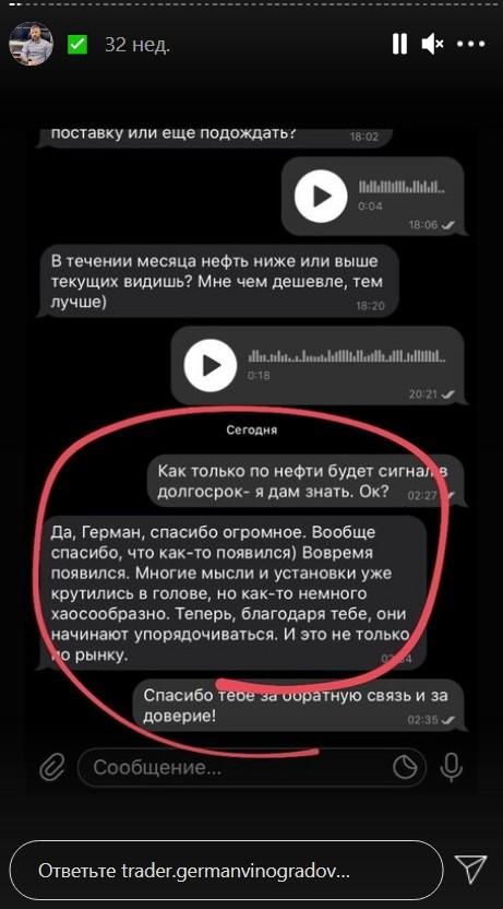 Герман Виноградова отзывы