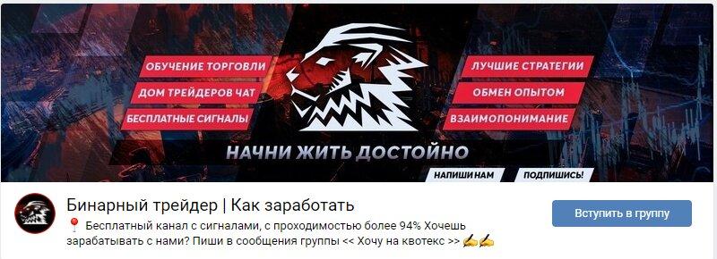 Группа Бинарный трейдер в ВК Ильи Горцева