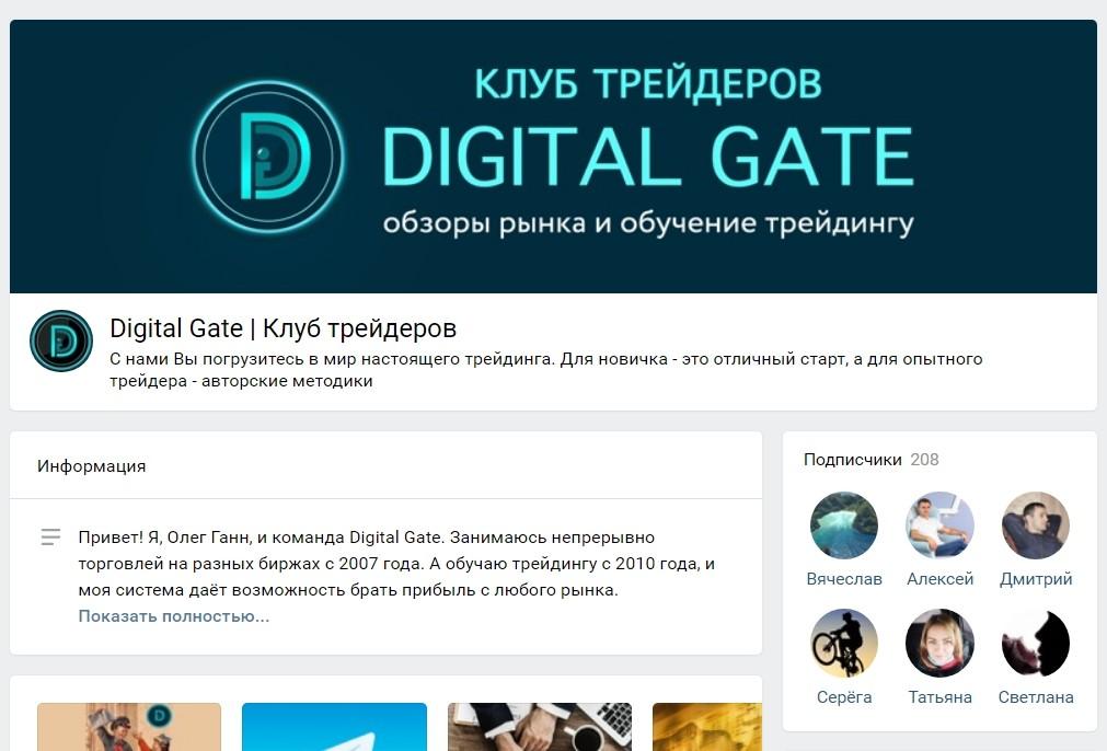 Группа Digital Gate в ВК Олега Ганна