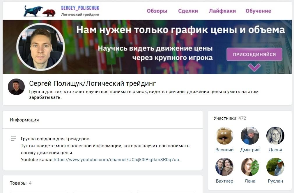 Группа в ВК Сергея Полищука