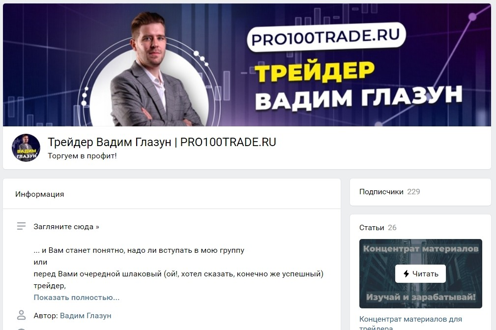 Группа в ВК Вадима Глазуна