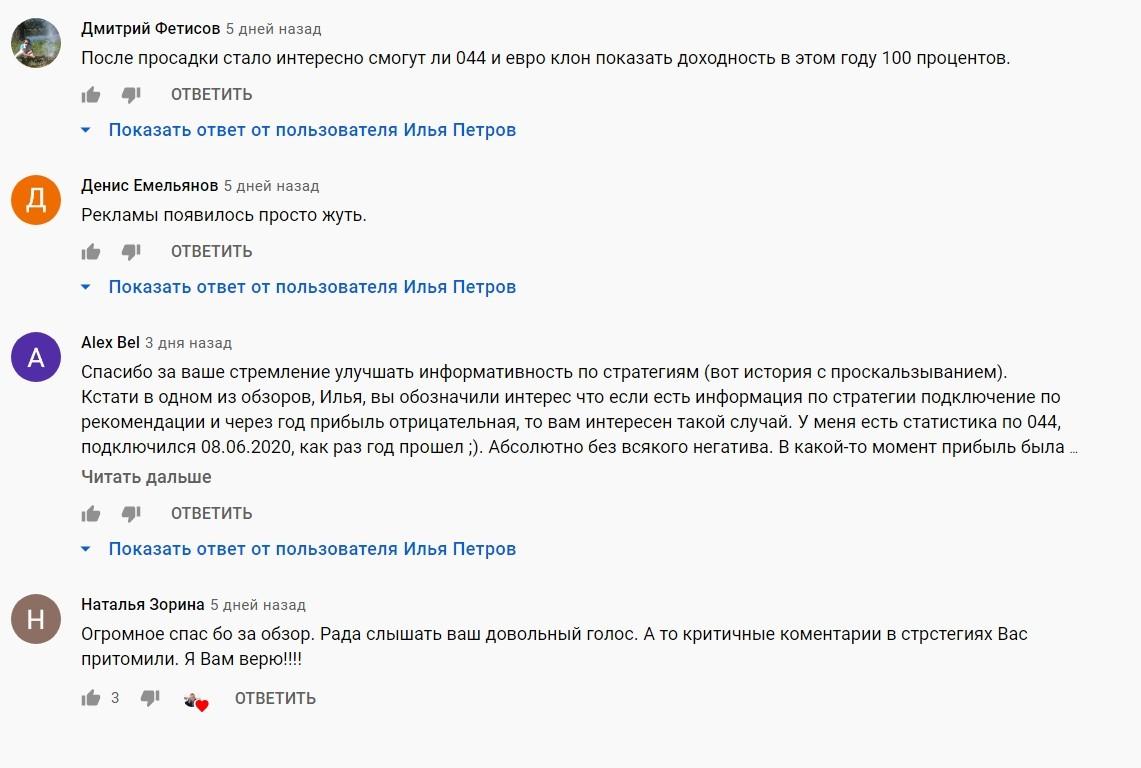 Илья Петров отзывы