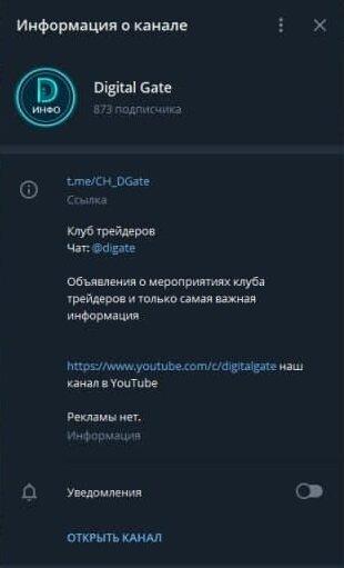 Информация о канала Digital Gate Олега Ганна