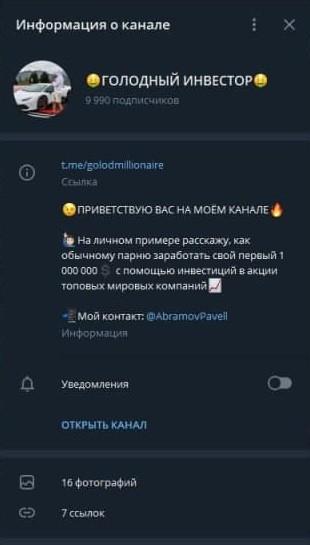 Информация о канале Павла Абрамова
