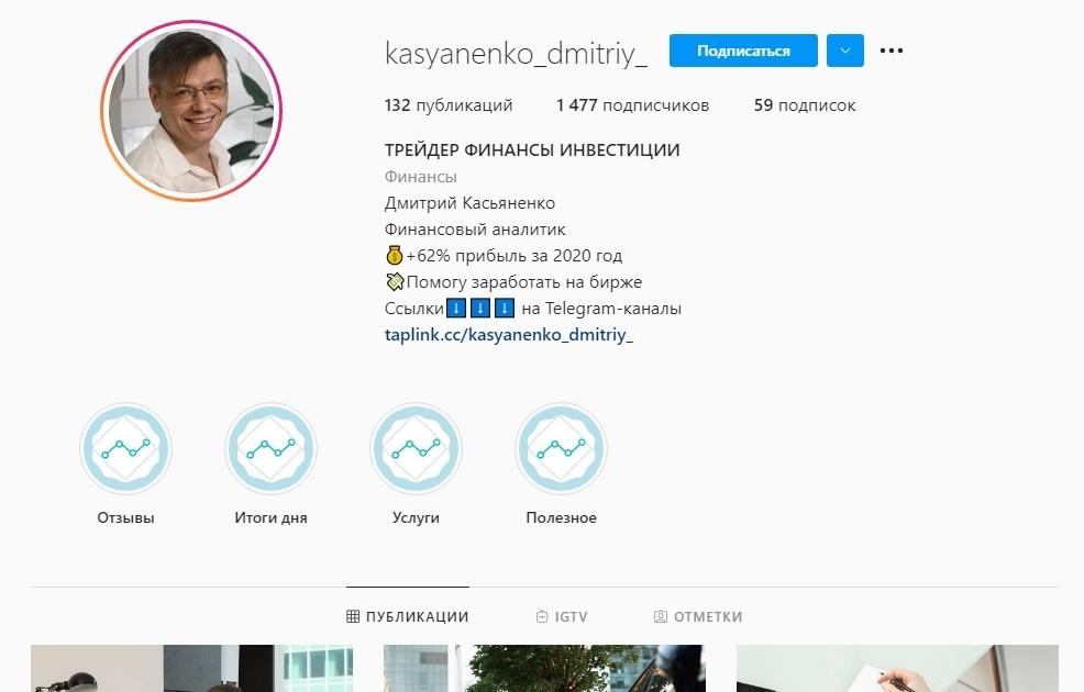 Инстаграмм Дмитрия Касьяненко