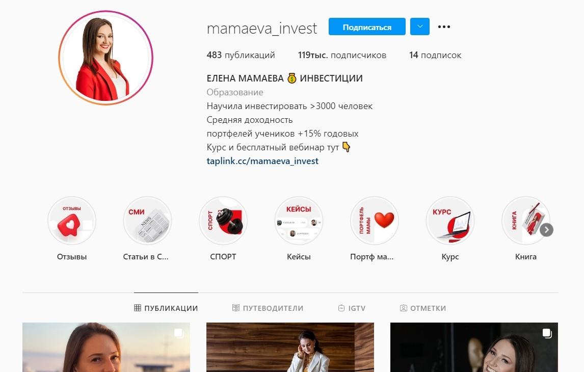 Инстаграмм Елены Мамаевой