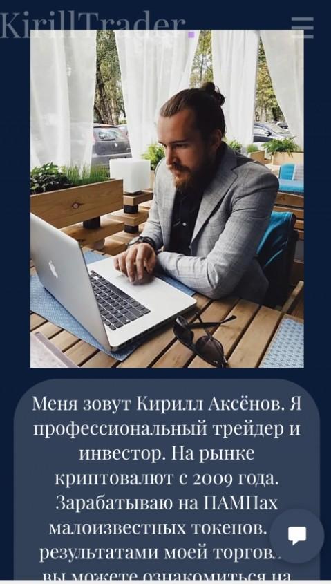 Кирилл Аксенов о себе