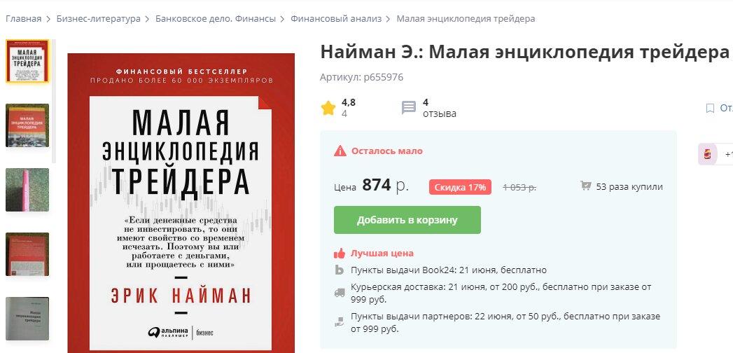 Книга Эрика Наймана