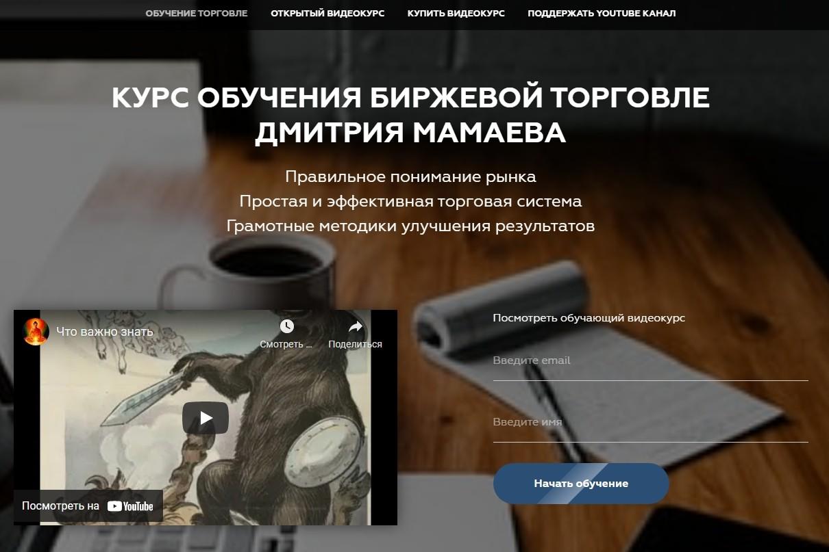 Курс Дмитрия Мамаева