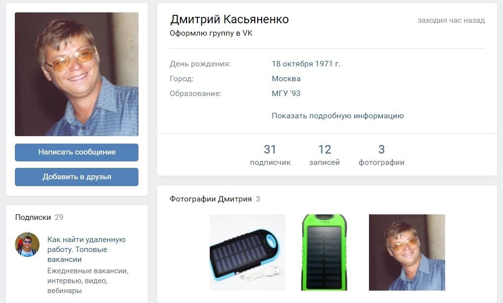 Личная страницв в ВК Дмитрия Касьяненко