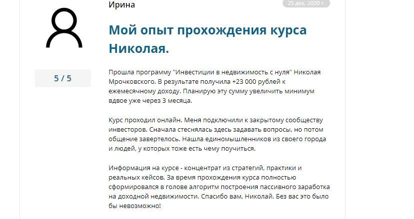 Мрочковский Николай тренинги отзывы