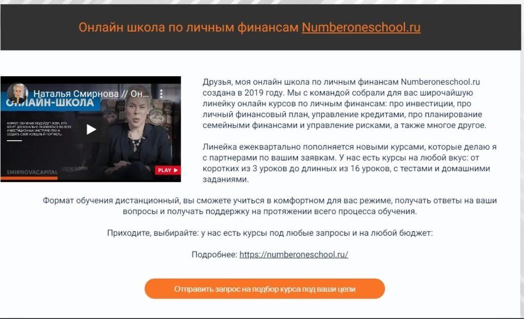 Наталья Смирнова школа