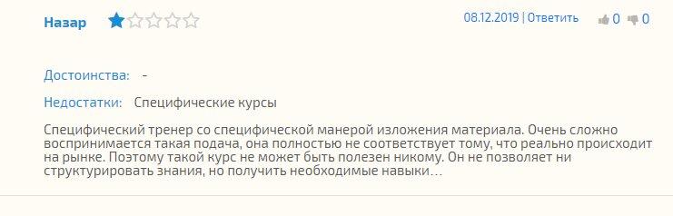 Негативные отзывы о Викторе Макееве