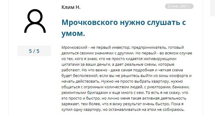 Николай Мрочковский отзывы будьте осторожны