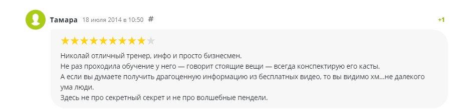 Николай Мрочковский отзывы