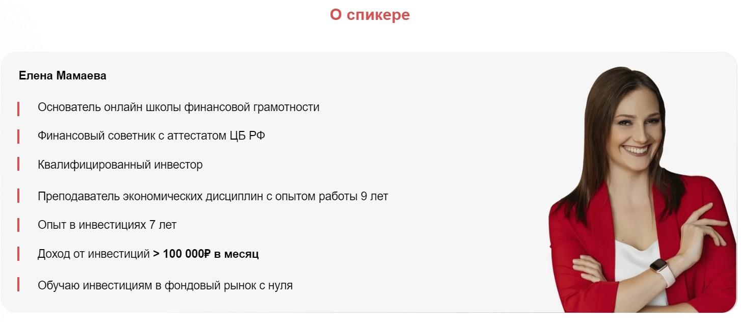 О спикере Елене Мамаевой