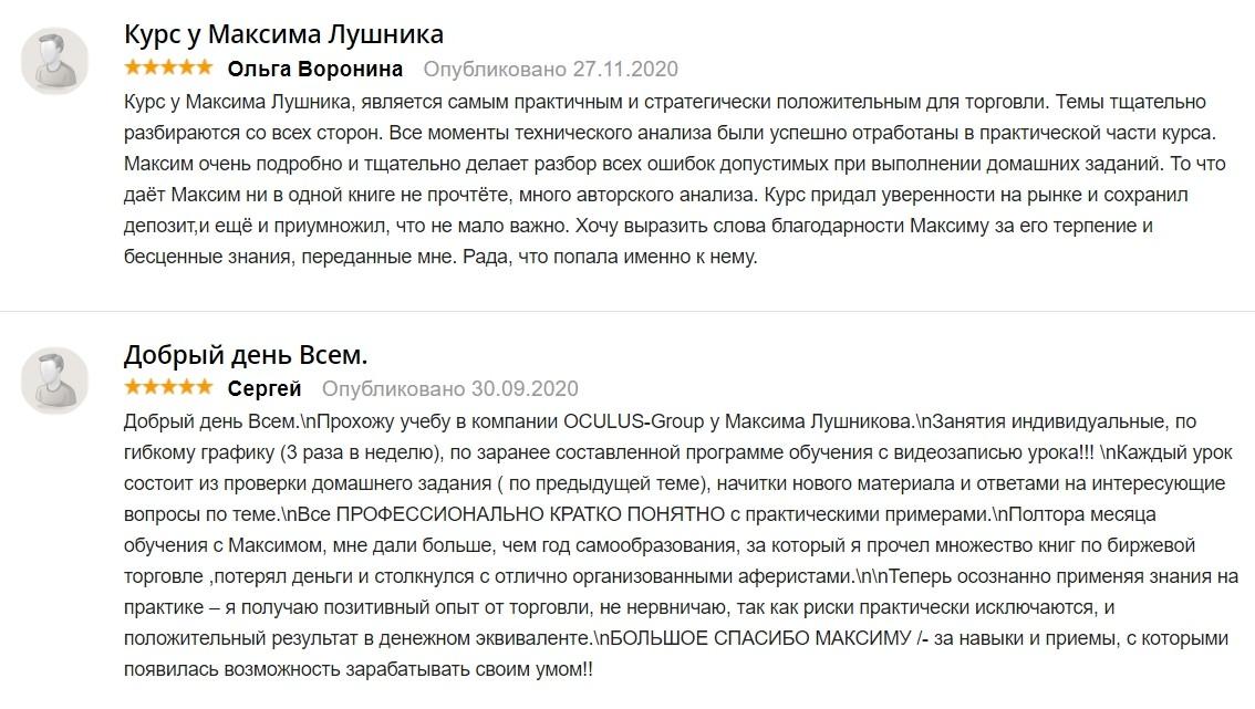 OCULUS - Group Максима Лушникова отзывы