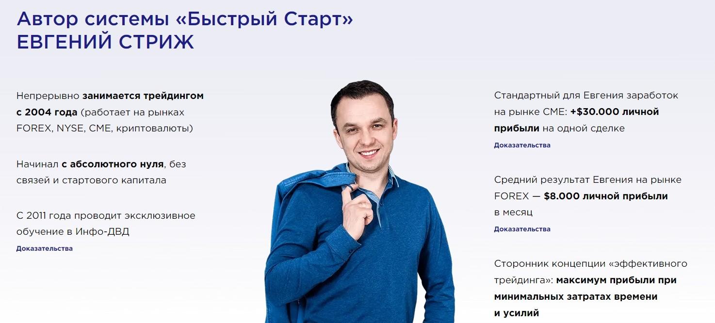 Обзор курсов Евгения Стрижа