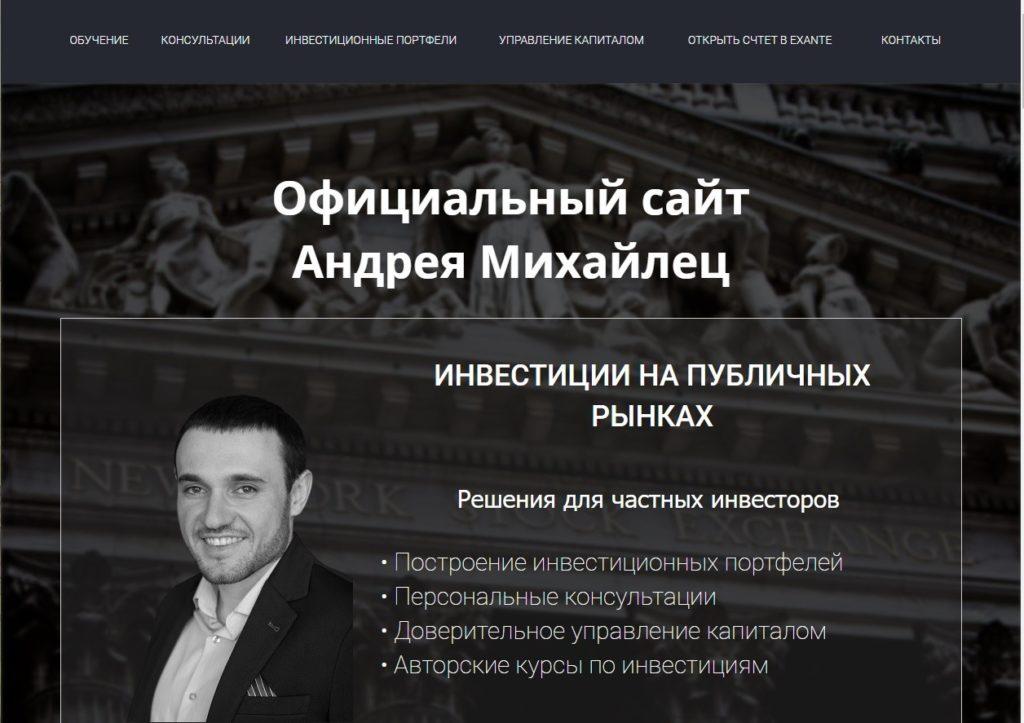 Официальный сайт Андрея Михайлец