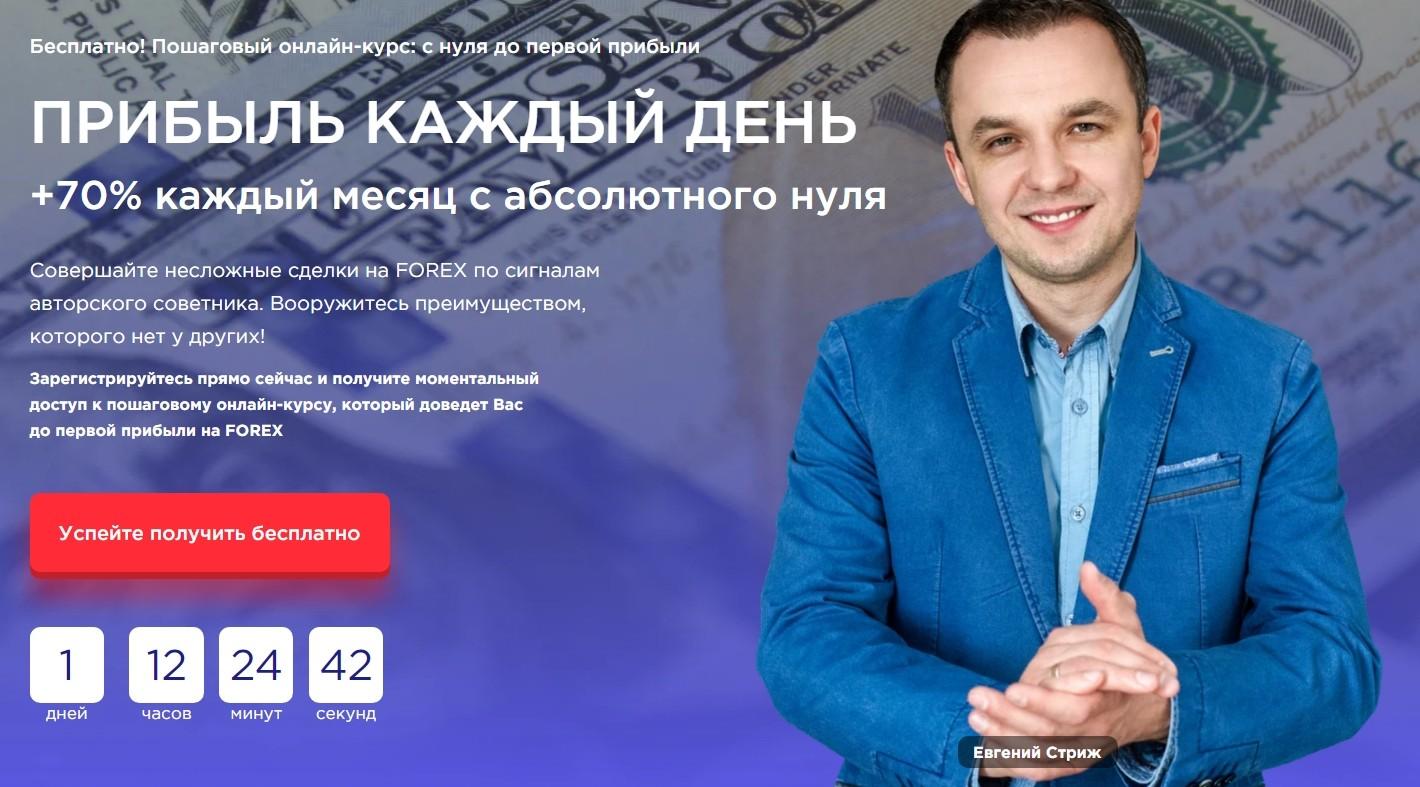 Онлайн курс Евгения Стрижа