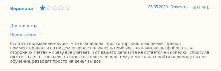 Отрицательные отзывы о Викторе Макееве