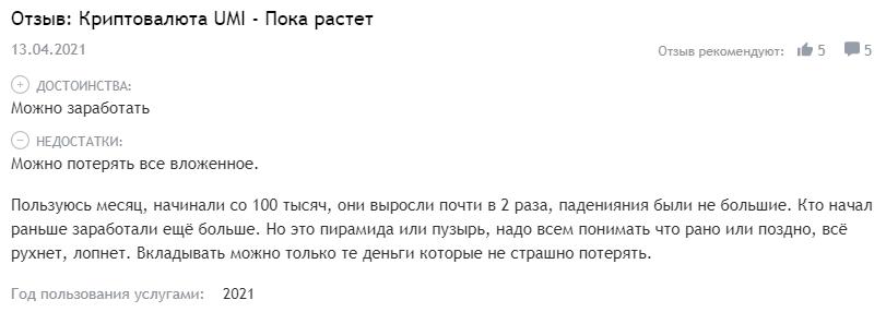 Отзыв о Криптовалюта UMI