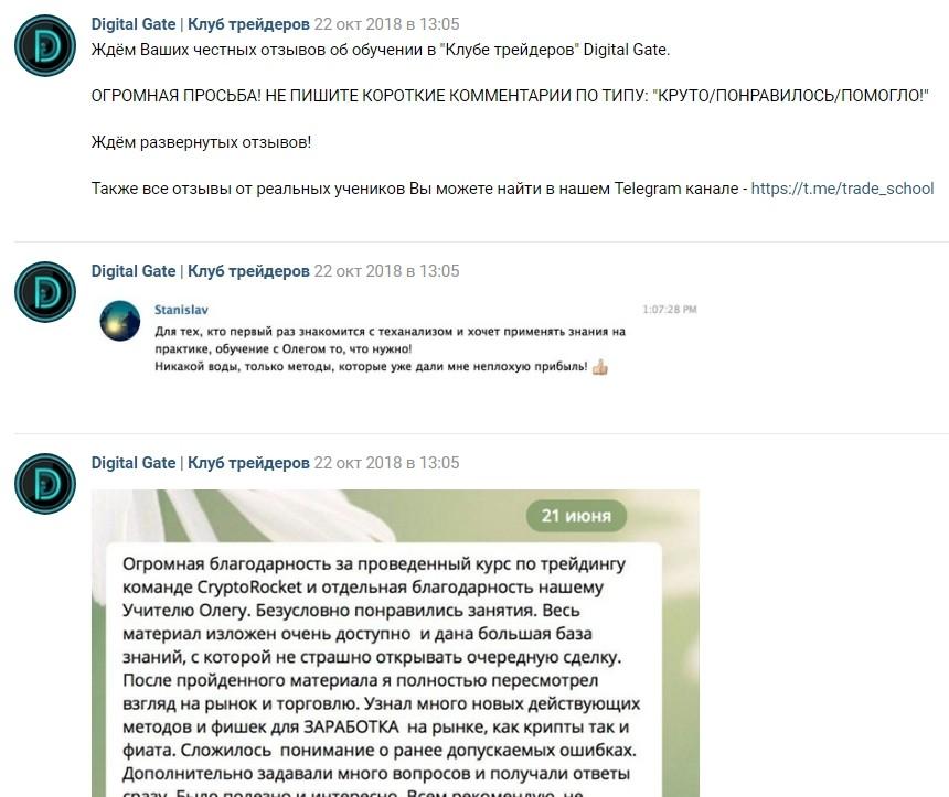 Отзывы о Digital Gate Олега Ганна
