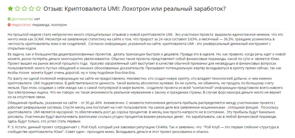 Отзывы о Криптовалюта UMI I- Лохотрон или реальный заработок