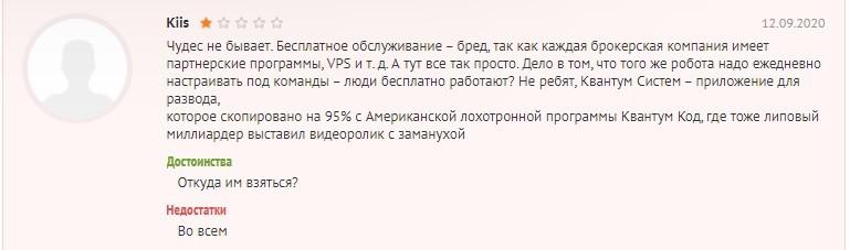 Отзывы о Quantum System- приложении Евгения Абрамова