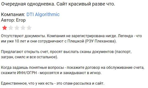 Отзывы об Александре Бутмане