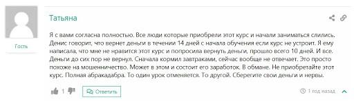 Отзывы об Орлове