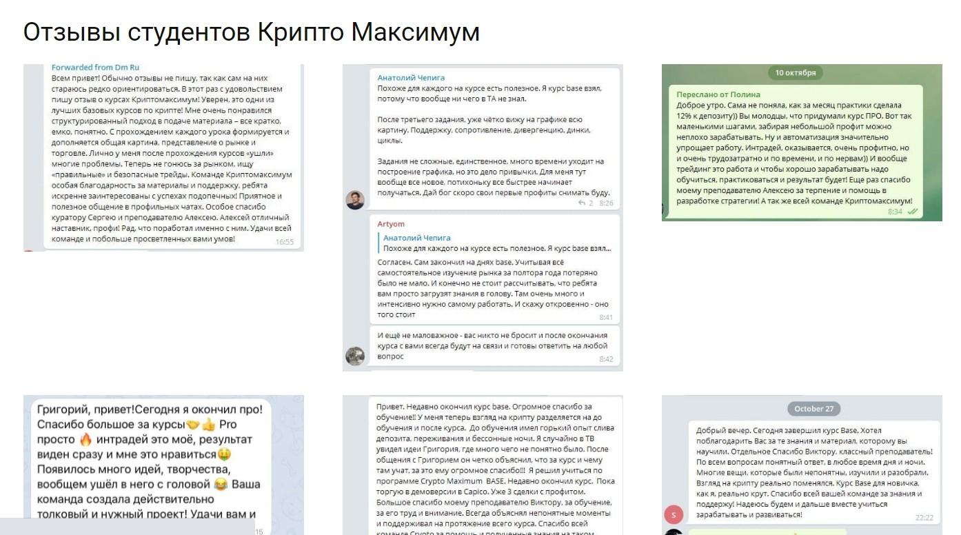 Отзывы студентов Crypto Maximum