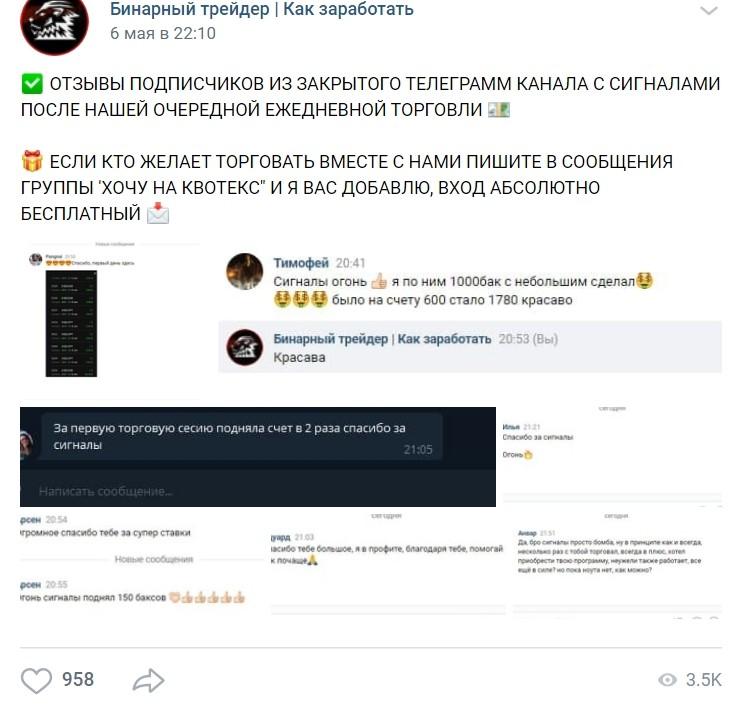 Отзывы закрытыго телеграмм канала Ильи Горцева