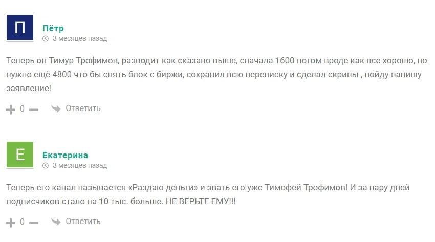 Павел Абрамов отзывы