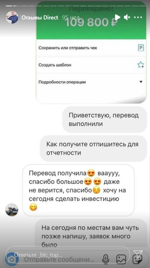 Переписка в Ват Сап с Сергеем Тихомировым