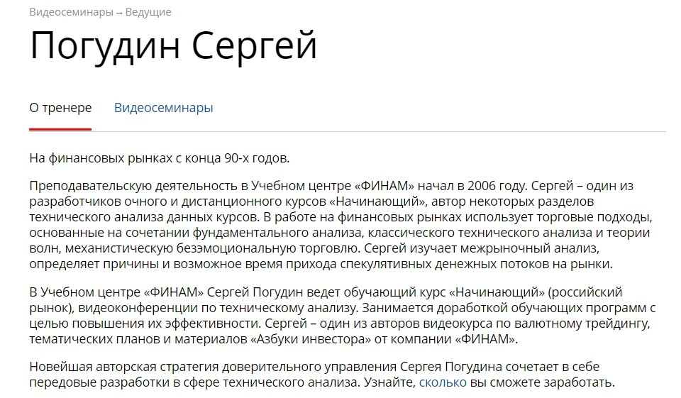 Погудин Сергей Финан