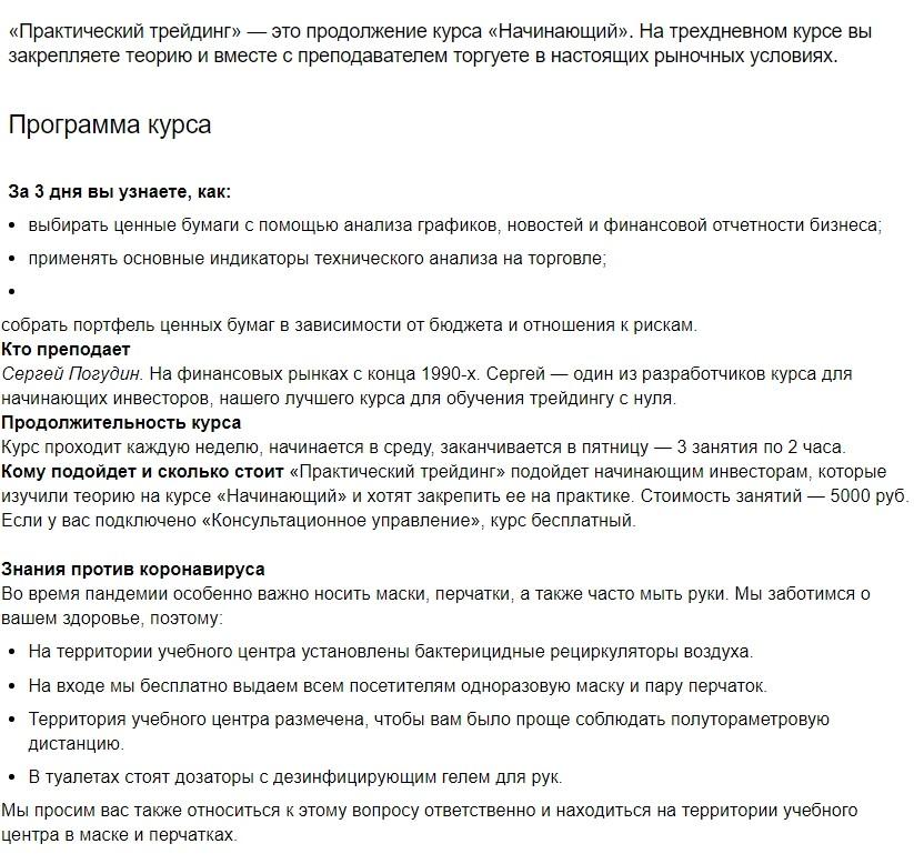 Программа курса Сергея Погудина