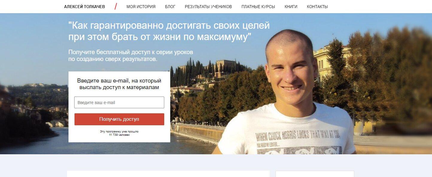 Ресурс трейдера Алексея Толкачева