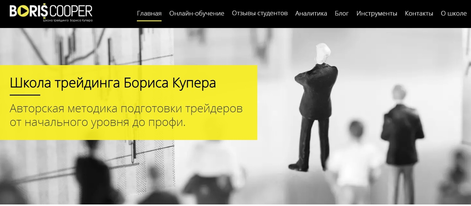 Ресурс трейдера Бориса Купера