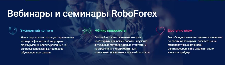 Сайт Робофорекс
