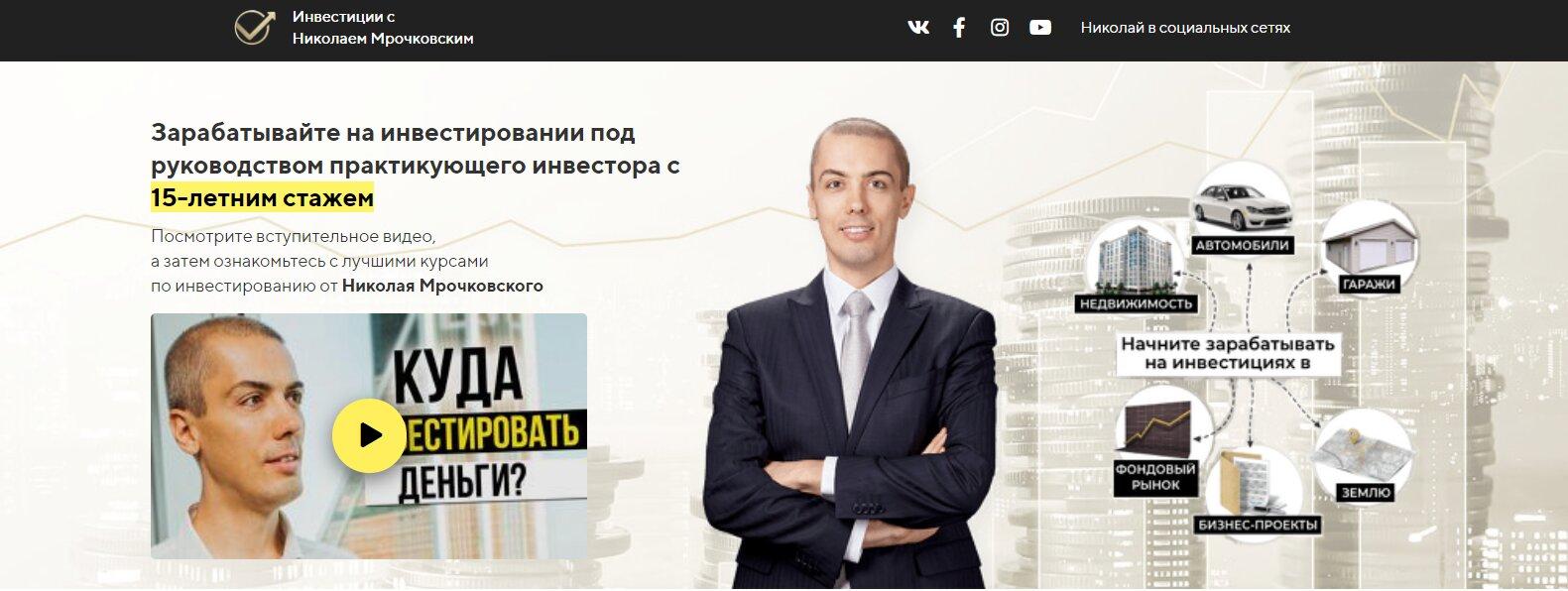 Сайт трейдера Николая Мрочковского