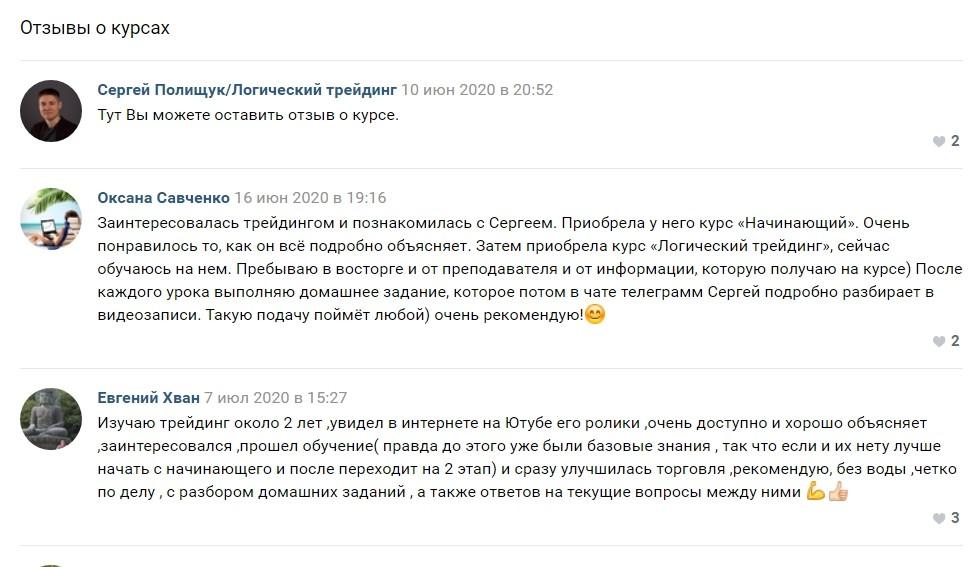 Сергей Полищук отзывы