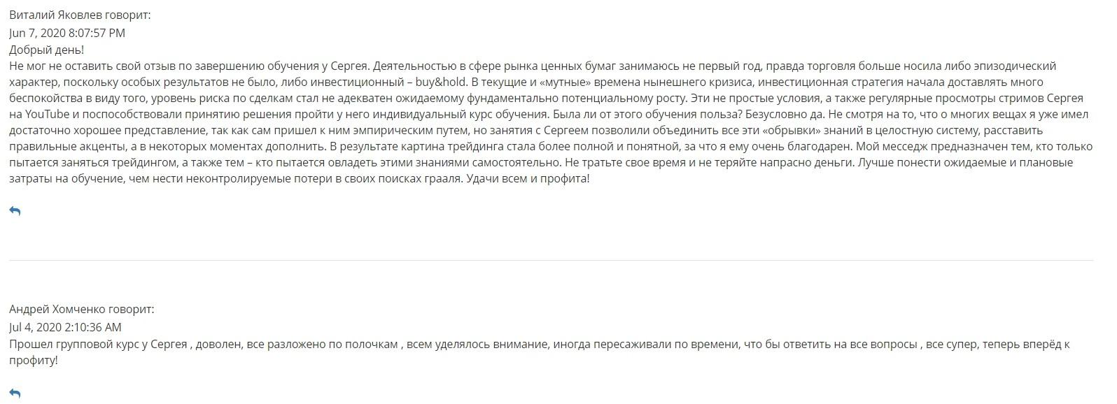 Сергй Заботкин отзывы